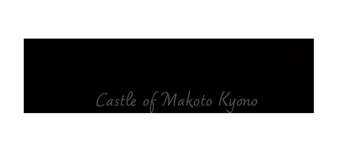 京野誠の城