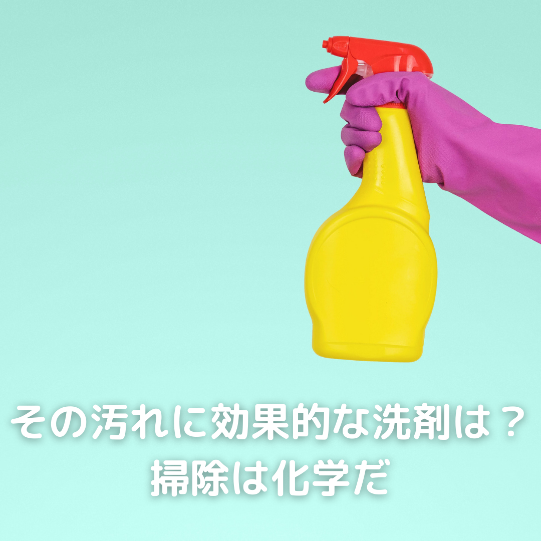 その汚れに効果的な洗剤は?掃除は化学だ