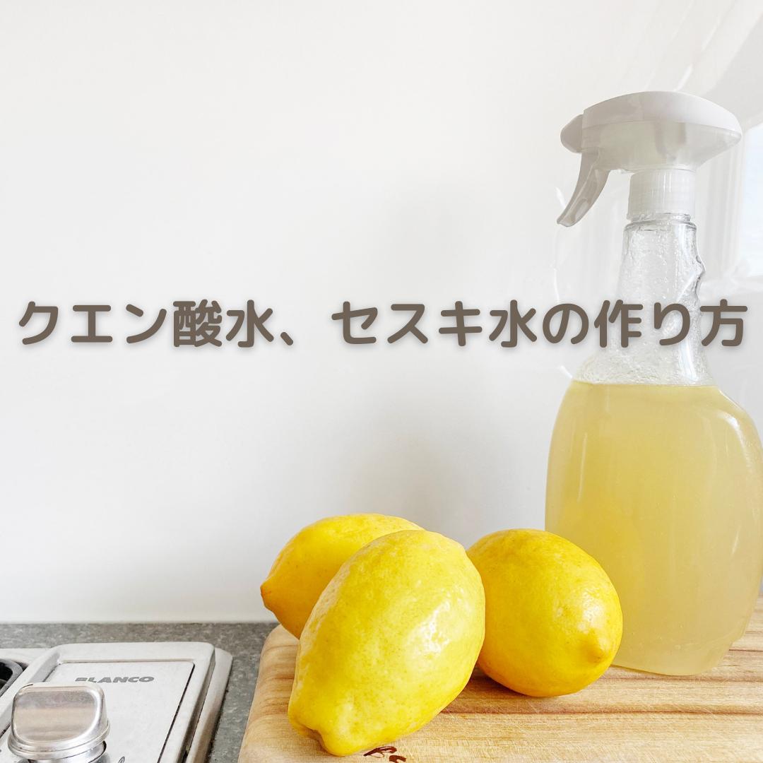 クエン酸水、セスキ水の作り方