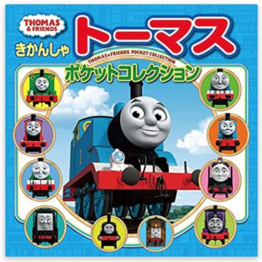 知育におすすめの機関車トーマス本