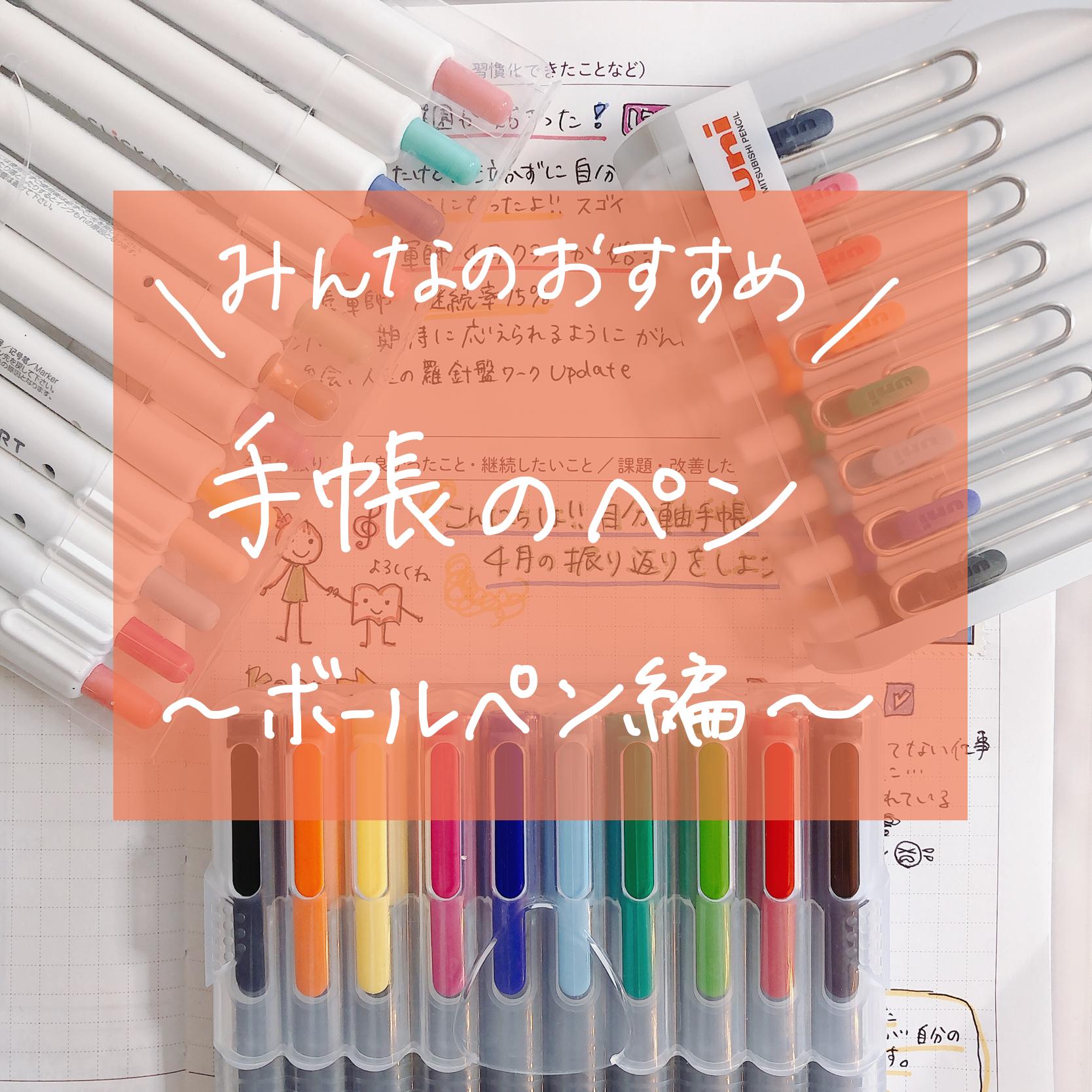 <まとめ>手帳のペン みんなのおすすめ
